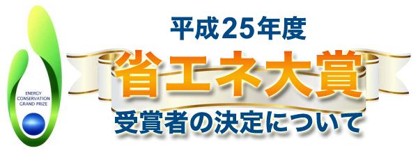 平成25年度「省エネ大賞」受賞者の決定について